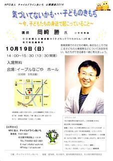 2014公開講座 岡崎先生.jpg