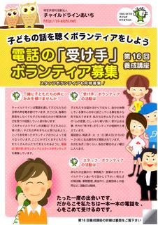 2014養成講座チラシ(表).jpg