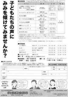 2015養成講座チラシ(裏面).jpg