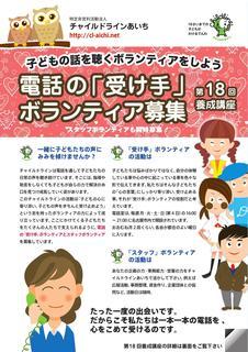 2016 養成講座チラシ_1.jpg