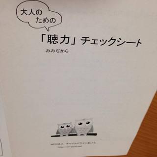 「みみぢから」チェックシート.jpg