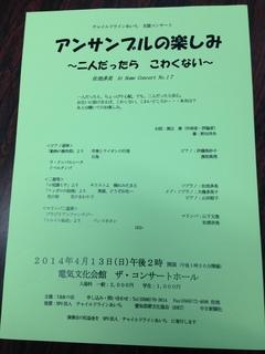 佐地さんコンサートチラシ 2014.JPG